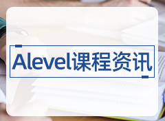 Alevel课程资讯