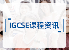 IGCSE课程资讯
