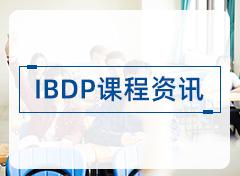 IBDP课程资讯
